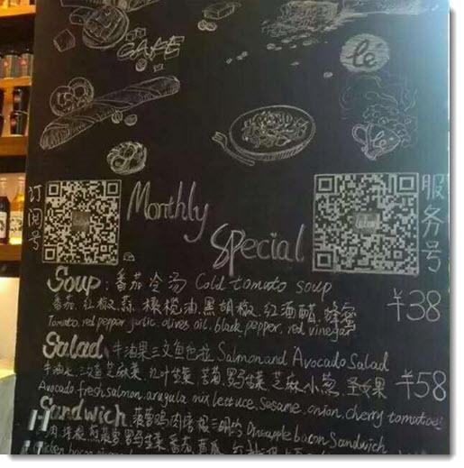 WeChat restaurant QR code